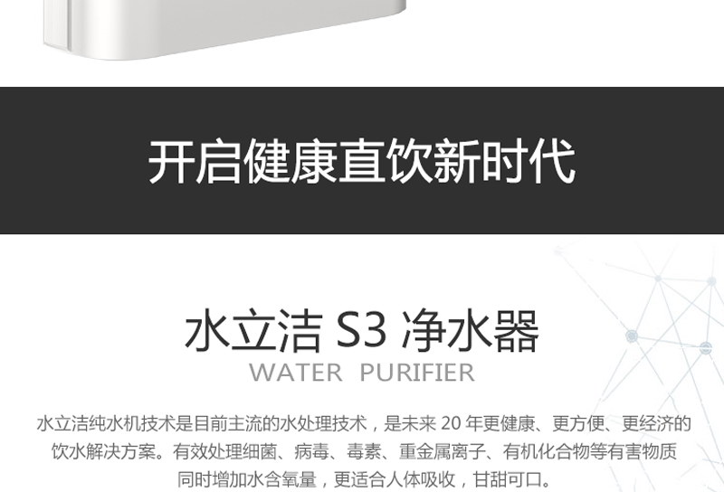 水立洁纯水机,一体集成水路